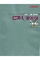 CX1 - BX3