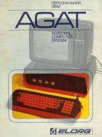 Agat 9
